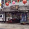茂木一〇香本家の一〇香いっこっこうを長崎土産にどうぞ。