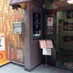 中華屋竹林(栄町店)でちゃんぽんを食べてみた。