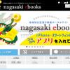 長崎県内、各市町村の広報誌を無料で読める「nagasaki ebooks」をご存知ですか?