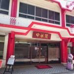新地中華街 中華園で特製ちゃんぽんを食べてみた。