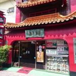長崎新地中華街 西湖で特製ちゃんぽんを食べてみた。