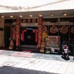 長崎新地中華街 桃華園で特製ちゃんぽんを食べてみた