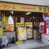 福山雅治の絵があるお好み焼きマツダの12段ソフトクリーム!