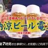 長崎電気軌道 『納涼ビール電車』今年(2015)も運行決定!6月9日より電話受付開始。