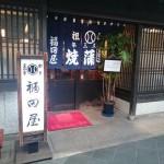 うなぎの福田屋 諫早で1番人気の美味しい老舗店