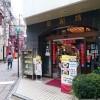 長崎新地中華街 新和楼でちゃんぽんを食べてみた!