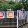 福山雅治さんゆかりの地、淵神社・宝珠幼稚園へのアクセス方法