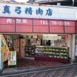 世知原名物!真弓精肉店の揚げサンドを食べてみた!