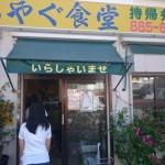 あやぐ食堂。地元のお客さんも多い沖縄の食堂に1度は行く価値あり。