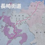 長崎街道を歩いてみようかと思っている。