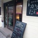城山の元ナナカフェ、現在はかりーにょというお店になってますよ。
