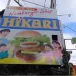 老舗で人気店の佐世保バーガーヒカリでハンバーガーを食べてみた。