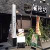 長崎駅近くにある蘭桂坊ランカイフォンでちゃんぽんを食べてみた。