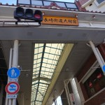 長崎街道を歩く4日目 大村宿から彼杵宿まで約19キロの旅