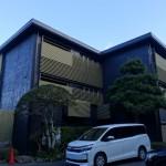 箱根 然、仙石原の富士山が見えるお宿(部屋に露天風呂あり)