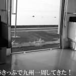 青春18きっぷで九州一周してきた(前編)