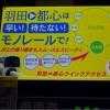 東京モノレール、JR山手線の切符は事前に長崎空港で購入できるんですね!