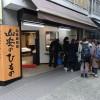 猫好き干物好きは、箱根湯本にある山安ひものに立ち寄るべし!