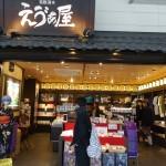 箱根湯元のエヴァショップのエヴァソフトが美味しかった。