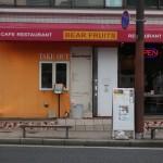 門司港レトロ「ベアーフルーツ」の焼きカレーが美味しくて人気!