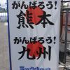 熊本地震、長崎県への影響はありません。