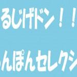 ひるじげドン「ちゃんぽんセレクション」ベスト10