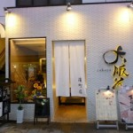 長崎で焼肉を食べるなら浜の町の大阪屋が一番おすすめ!