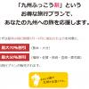 九州ふっこう割 7月1日より販売開始!