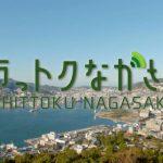 「知っトクながさき」長崎市の情報を発信するYouTubeチャンネルをご存知ですか?