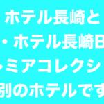 ホテル長崎とザ・ホテル長崎BWプレミアホテルに宿泊予定の人は注意が必要!