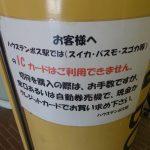 ハウステンボス駅ではSuicaなどのICカードは利用できません。