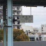 筑肥線 唐津から天神まで青春18きっぷで行ってみた。