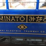 120円で乗れる水戸岡デザイン長崎電気軌道のMINATO(みなと)に乗ってみた。