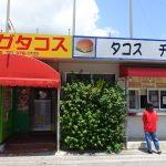 「アンマーとぼくら」の中に登場したであろうタコスのお店「キングタコス与勝店」に行ってみた。