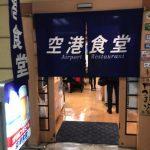 那覇空港の空港食堂がマジでおすすめ!