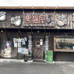 沖縄ホテル日航アリビラ近くの居酒屋「黒猫屋」が独特の雰囲気でおすすめ!