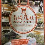 長崎の神社9社参り歩いて全部参拝してみた