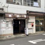 宝町の「横浜亭」でちゃんぽんを食べてみた。しかし人気メニューはレバ定?