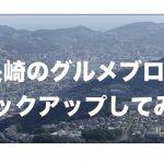 長崎のグルメブログを書いているブログをピックアップしてみた!