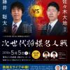 藤井聡太六段が福岡に来て対局するぞぉ!