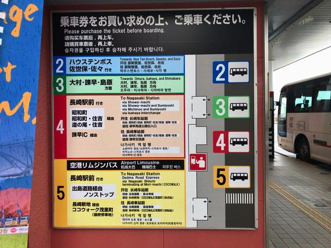 Airportliner nagasakicity10