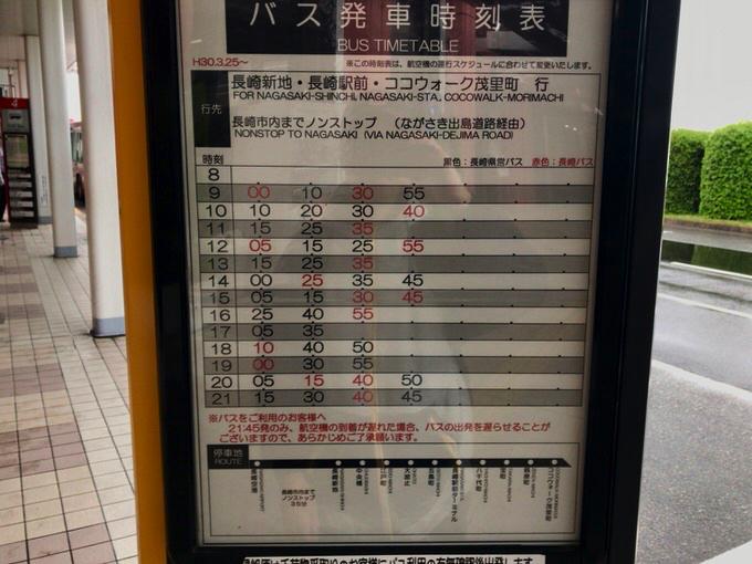 Airportliner nagasakicity4