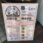 バラモン食堂は五島っぽい料理がオススメかも。