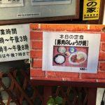 長崎で夜でも定食を食べることができる「一休食堂」がオッサンにおすすめ!