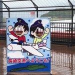 長崎空港から諫早駅までのアクセス方法