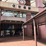 長崎市から佐世保市(長崎駅から佐世保駅)までのJR・高速バスでのアクセス方法。