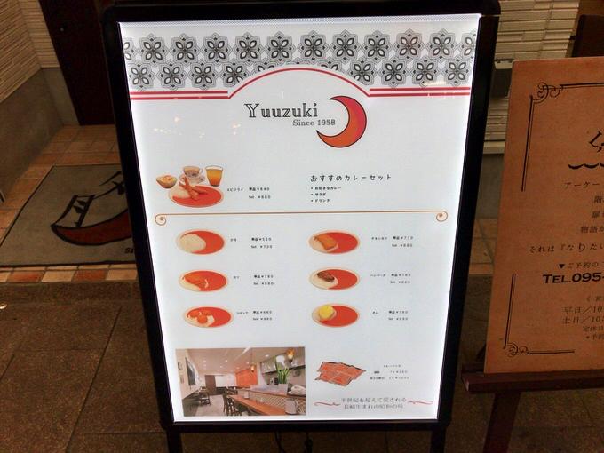 Yuzuki 1