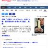 ヤフーニュースにブログのリンク貼られてビックリした。