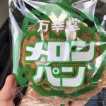 【荒尾】万幸堂のメロンパンを長崎から買いに行ってみた。
