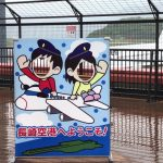 長崎空港から佐世保駅(佐世保市内)までのアクセス方法。